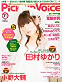 Pick-Up Voice (ピックアップヴォイス) 2012年 11月号 [雑誌]