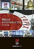 東証公式 ETF・ETNガイドブック(2016年3月版)