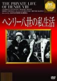 ヘンリー八世の私生活[DVD]