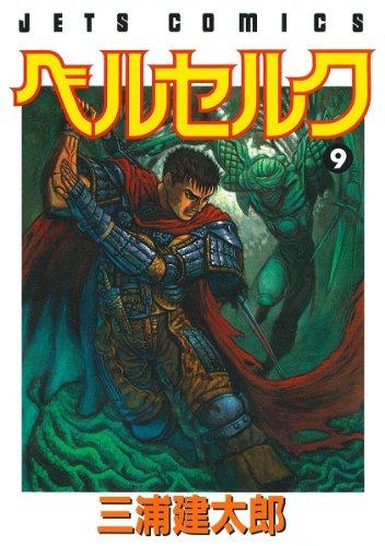 ベルセルク 9 (ジェッツコミックス)