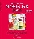 MASON JAR BOOK(メイソンジャーブック) (M-ON! Deluxe)