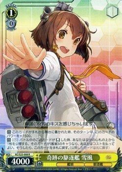 ヴァイスシュヴァルツ 奇跡の駆逐艦 雪風/艦隊これくしょん(KCS25)/ヴァイス
