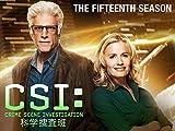 CSI:科学捜査班 シーズン 15 (吹替版)