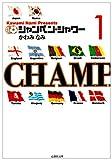 シャンペン・シャワー (第1巻) (白泉社文庫)