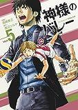 神様のバレ― 5 (芳文社コミックス)