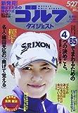 週刊 ゴルフダイジェスト 2014年 5/27号 [雑誌]
