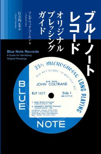 ブルーノートレコード・オリジナル プレッシングガイド