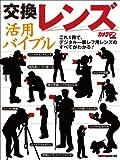 交換レンズ 活用バイブル (Motor Magazine Mook カメラマンシリーズ)