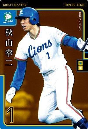 オーナーズリーグマスターズ03OLM03/23(H)秋山幸二GM