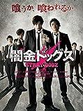 闇金ドッグス [DVD]