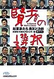賢者の選択 起業家たち勇気と決断 (日経ビジネス人文庫)