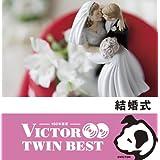 [CD2枚組] ビクターTWIN BEST(HiHiRecords)結婚式BGM