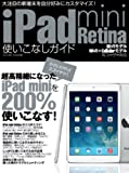 iPad mini Retina�Ȥ����ʤ������� (���ͥ�å�vol.668)