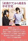 「産後ケア」から始まる幸せ育児