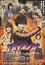 実写ドラマ「アオイホノオ」BD-BOX 11月発売。特典映像も満載