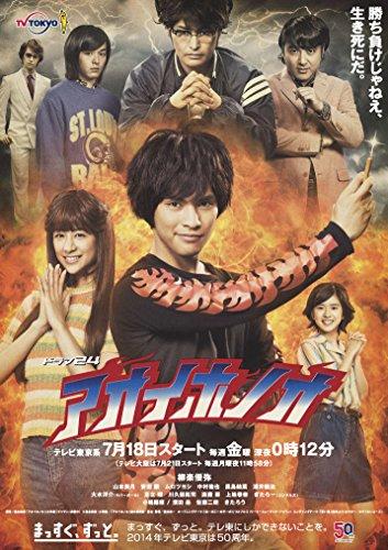 アオイホノオ Blu-ray BOX(5枚組)
