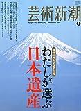 芸術新潮 2010年 01月号 [雑誌]