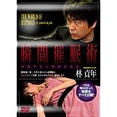 [DVD-ROM]瞬間催眠術 映像で学ぶ催眠術講座