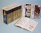 シリーズ「遺跡を学ぶ」第1期全31冊セット(001巻〜030巻+別冊01)