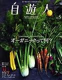 自遊人 2013年 05月号 [雑誌]