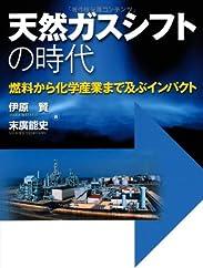 天然ガスシフトの時代-燃料から化学産業まで及ぶインパクト-