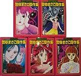 曽祢まさこ傑作集 コミック 全5巻完結セット (ホラーMコミック文庫)
