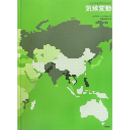 Info graphics climate change (2013) ISBN: 4000052470 [Japanese Import]