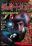 怪奇十三夜 第四回 妖怪血染めの櫛 [DVD]