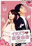 イタズラな恋愛白書~In Time With You~〈オリジナル・バージョン〉 DVD-SET1
