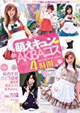 萌えキュン AKIBAコス 4時間 ワンズファクトリー [DVD]