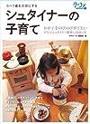 シュタイナーの子育て クーヨンBOOKS1 (クーヨンBOOKS) (クーヨンBOOKS 1)
