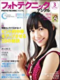フォトテクニックデジタル 2012年 03月号 [雑誌]
