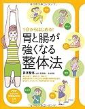 『1分からはじめる! 胃と腸が強くなる整体法 (PHPビジュアル実用BOOKS)』の商品写真