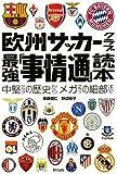 欧州サッカークラブ最強「事情通」読本—中堅クラブの歴史からメガクラブの細部まで