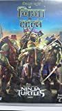 Teenage Mutant Ninja Turtles (Hindi)