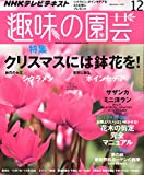 NHK 趣味の園芸 2014年 12月号 [雑誌]