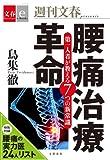 腰痛治療革命 第一人者が教える7つの新常識【文春e-Books】
