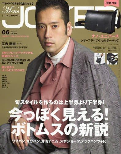 Men's JOKER 2017年6月号 大きい表紙画像