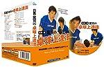 卓球 遊澤 亮 驚異の卓球上達法 卓球DVD