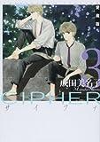 愛蔵版 CIPHER 3 (花とゆめCOMICSスペシャル)