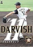 ダルビッシュ有(日本ハムファイターズ)2011年カレンダー