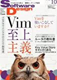 Software Design (ソフトウェア デザイン) 2013年 10月号 [雑誌]