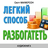 img - for Legkij sposob razbogatet' [Easy Way to Get Rich] book / textbook / text book