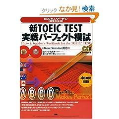 �VTOEIC TEST����p�[�t�F�N�g�͎� ([CD+�e�L�X�g])