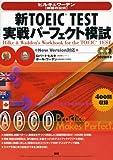 新TOEIC TEST実戦パーフェクト模試 [大型本] / ロバート・ヒルキ, ポール・ワーデン (著); 語研 (刊)