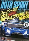 オートスポーツ 2011年 6/2号 [雑誌]