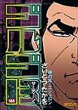 ゴルゴ13 144 (SPコミックス)