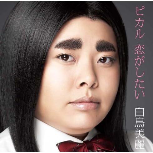 ピカル 恋がしたい【初回限定盤】(DVD付)