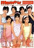 Memew vol.34 (デラックス近代映画)