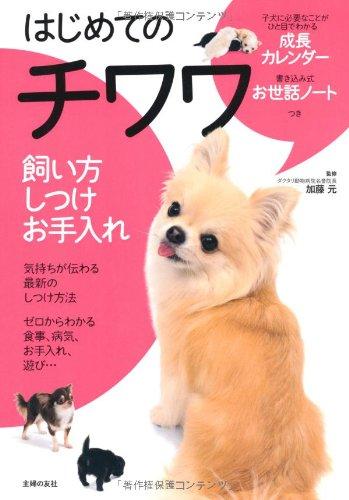 はじめてのチワワ 飼い方 しつけ お手入れ―子犬に必要なことがひと目でわかる成長カレンダー 書き込み式お世話ノートつき